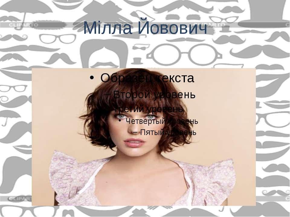 Мілла Йовович