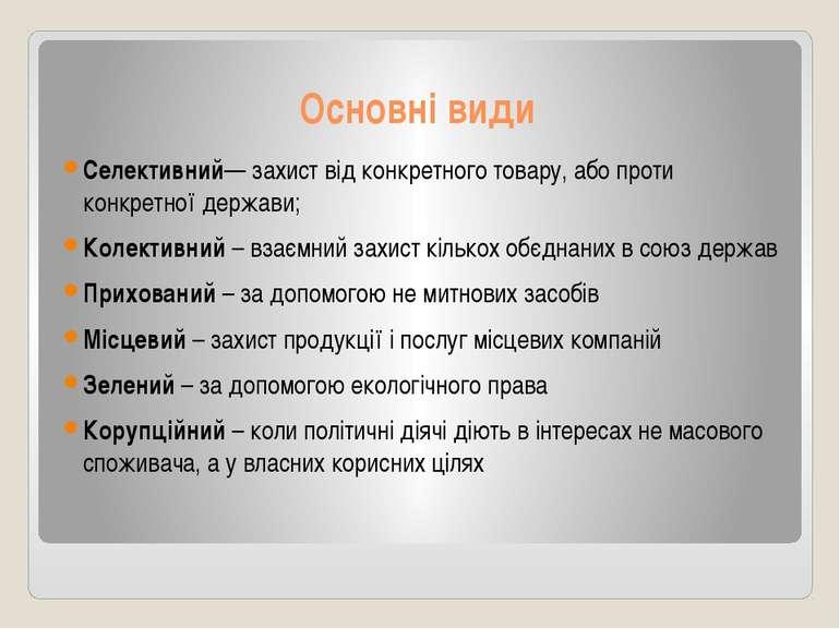 Основні види Селективний— захист від конкретного товару, або проти конкретної...