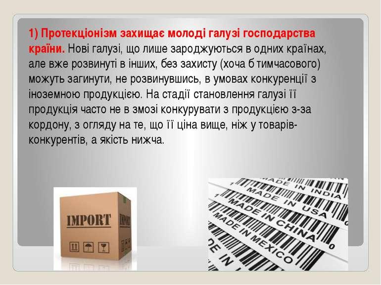 1) Протекціонізм захищає молоді галузі господарства країни. Нові галузі, що л...