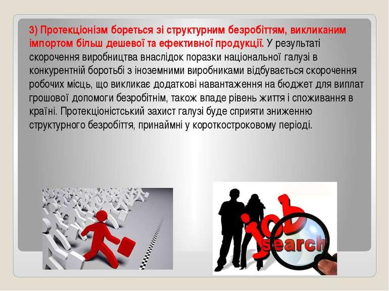 3) Протекціонізм бореться зі структурним безробіттям, викликаним імпортом біл...