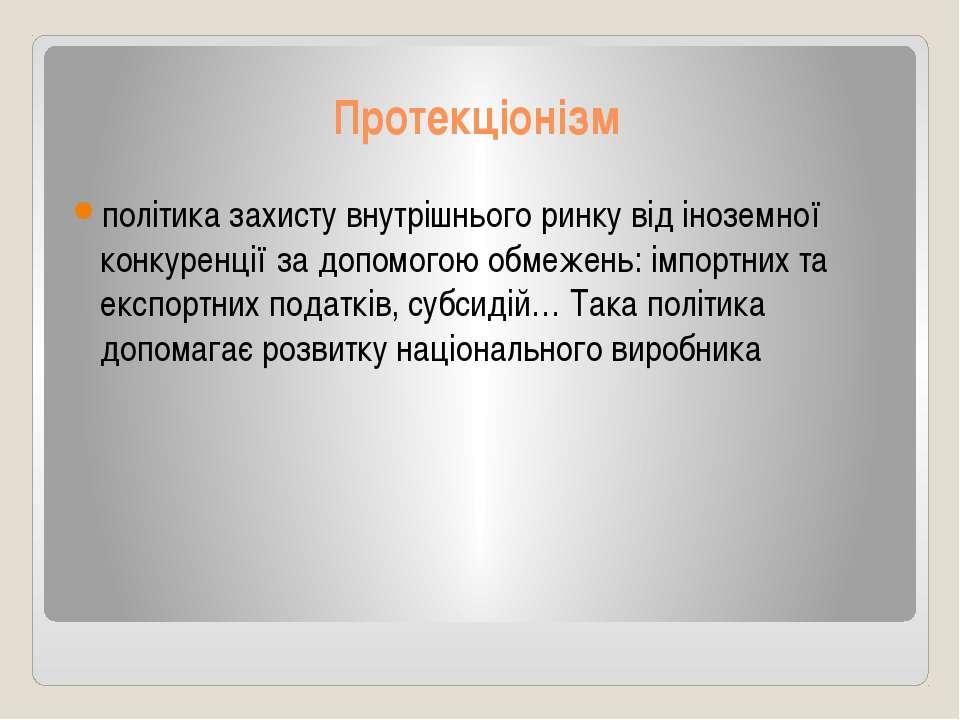 Протекціонізм політика захисту внутрішнього ринку від іноземної конкуренції з...
