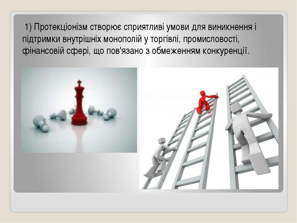 1) Протекціонізм створює сприятливі умови для виникнення і підтримки внутрішн...