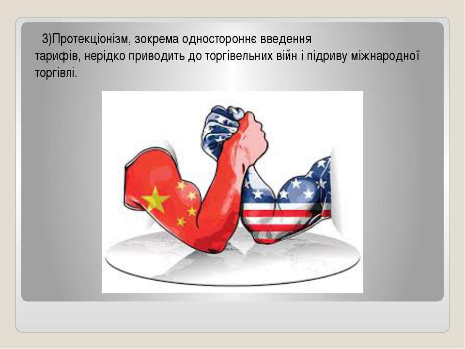 3)Протекціонізм,зокремаодностороннєвведення тарифів,нерідкоприводить до ...