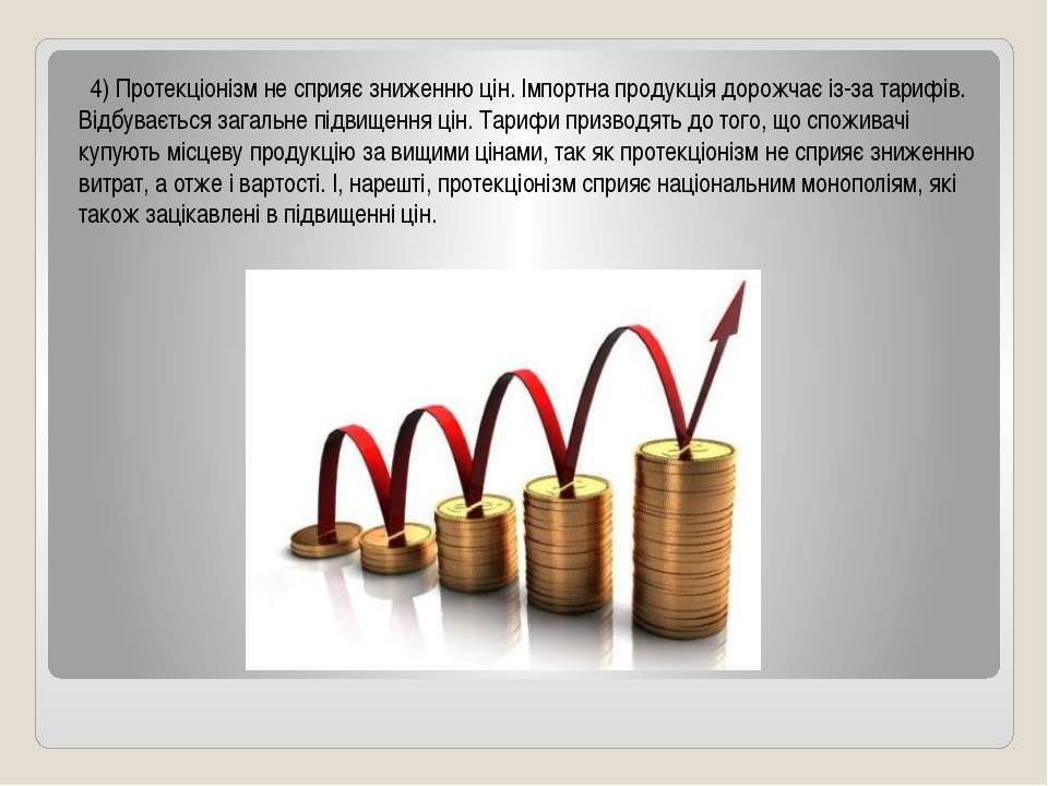 4) Протекціонізм не сприяє зниженню цін. Імпортна продукція дорожчає із-за та...