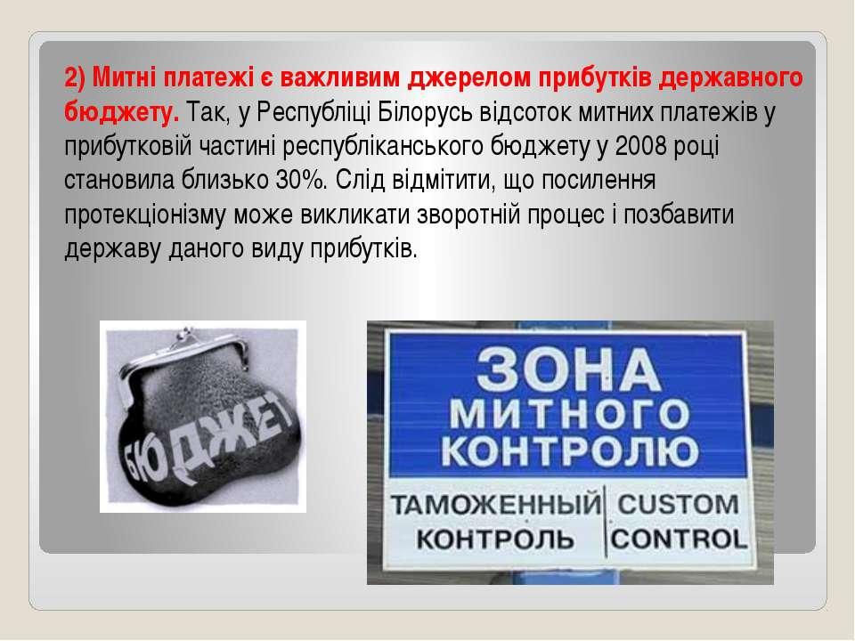 2) Митні платежі є важливим джерелом прибутків державного бюджету. Так, у Рес...