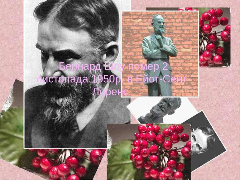 Бернард Шоу помер 2 листопада 1950р. в Ейот-Сент-Лоренс.
