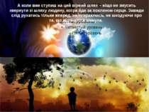 А коли вже ступиш на цей вірний шлях – ніщо не змусить звернути зі шляху люди...