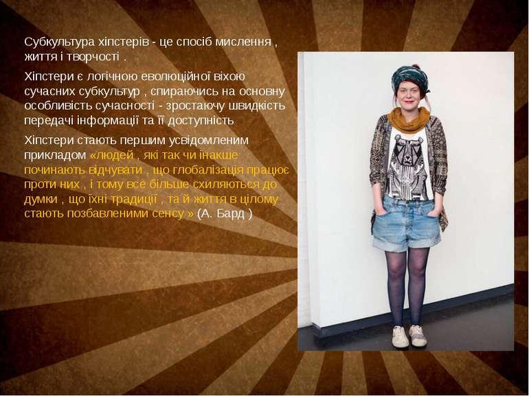 Субкультура хіпстерів - це спосіб мислення , життя і творчості . Хіпстери є л...