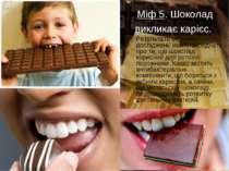Міф 5. Шоколад викликає карієс. Результати останніх досліджень навпаки свідча...