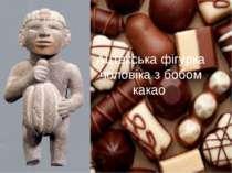 Ацтекська фігурка чоловіка з бобом какао