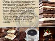 УСтарому Світіпро шоколад дізналися лише в 16 столітті, перші експедиції до...