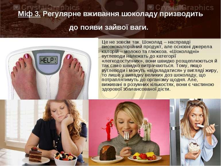 Міф 3. Регулярне вживання шоколаду призводить до появи зайвої ваги. Це не зов...