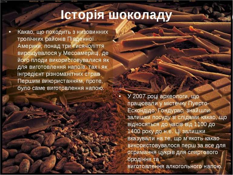 Історія шоколаду Какао, що походить з низовинних тропічних районівПівденної ...