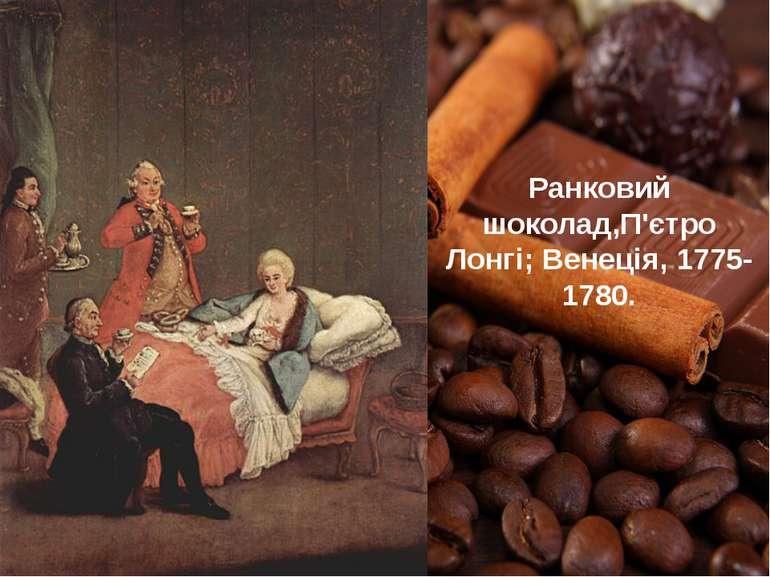 Ранковий шоколад,П'єтро Лонгі; Венеція, 1775-1780.