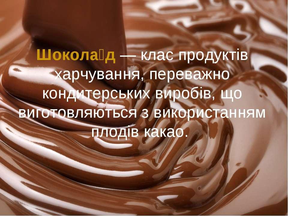 Шокола д— класпродуктів харчування, переважно кондитерських виробів, що виг...