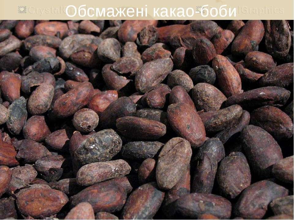 Обсмажені какао-боби