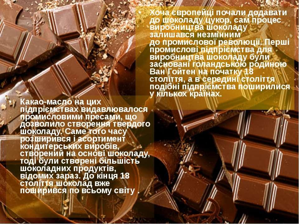 Хоча європейці почали додавати до шоколаду цукор, сам процес виробництва шоко...