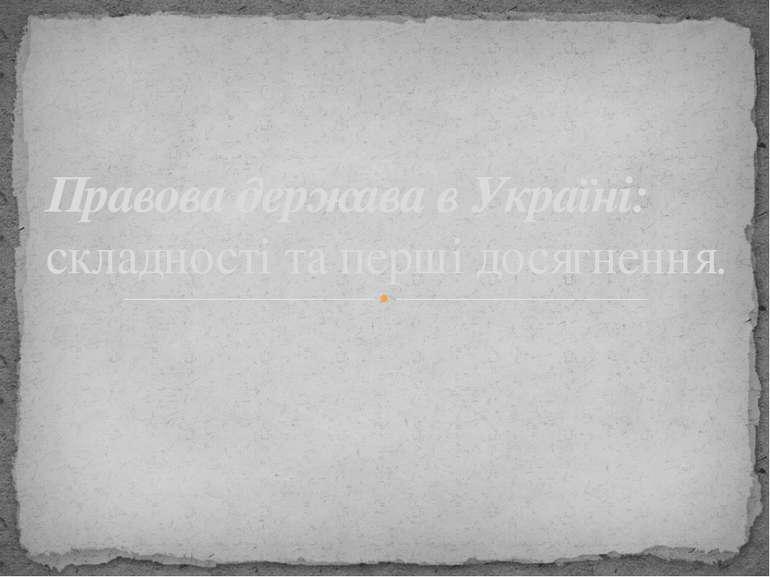 Правова держава в Україні: складності та перші досягнення.