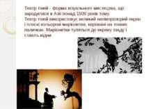 Театр тіней - форма візуального мистецтва, що зародилася в Азії понад 1500 ро...