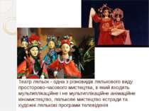 Театр ляльок - одна з різновидів лялькового виду просторово-часового мистецтв...