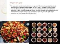 Сичуаньська кухня Сичуаньська кухня славиться своєю гостротою. Можливо тому, ...