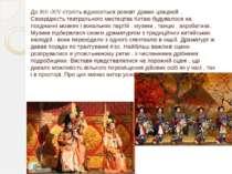 До XIII -XIV століть відноситься розквіт драми цзацзюй . Своєрідність театрал...