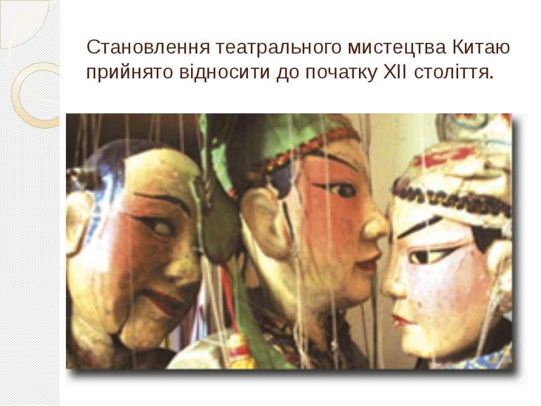 Становлення театрального мистецтва Китаю прийнято відносити до початку XII ст...