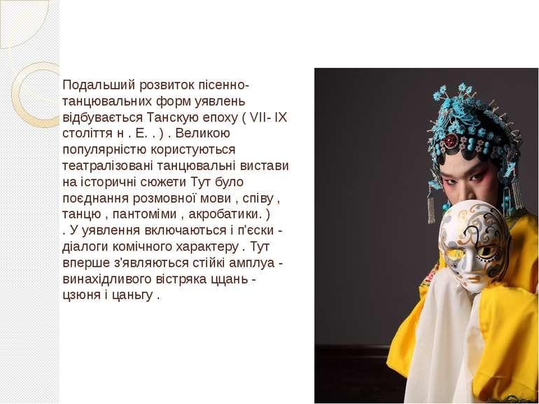 Подальший розвиток пісенно- танцювальних форм уявлень відбувається Танскую еп...