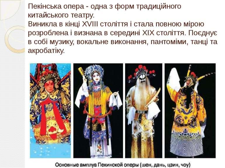 Пекінська опера - одна з форм традиційного китайського театру. Виникла в кінц...