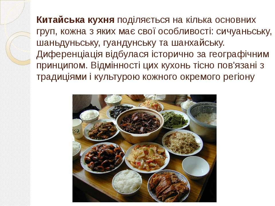 Китайська кухняподіляється на кілька основних груп, кожна з яких має свої ос...
