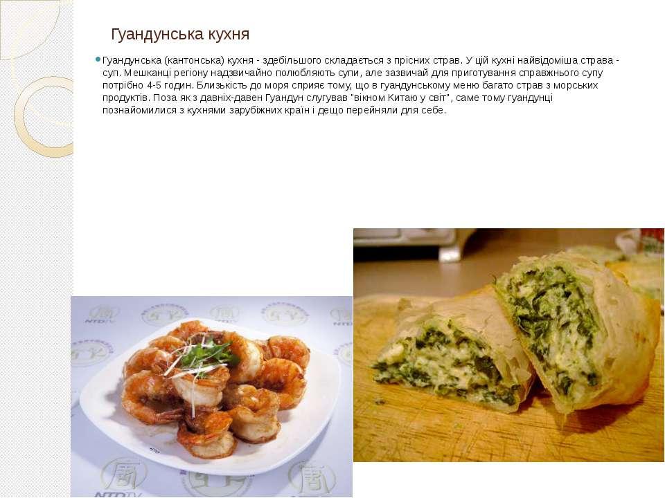 Гуандунська кухня Гуандунська (кантонська) кухня - здебільшого складається з ...