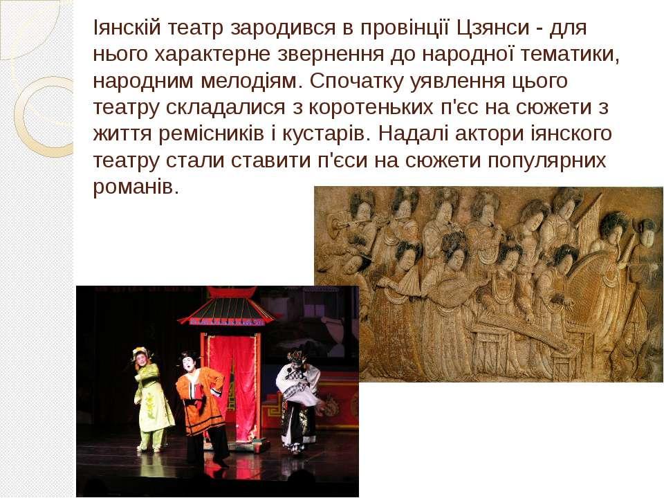 Іянскій театр зародився в провінції Цзянси - для нього характерне звернення д...
