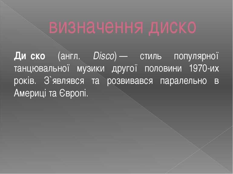 визначення диско Ди ско (англ. Disco)— стиль популярної танцювальної музики ...