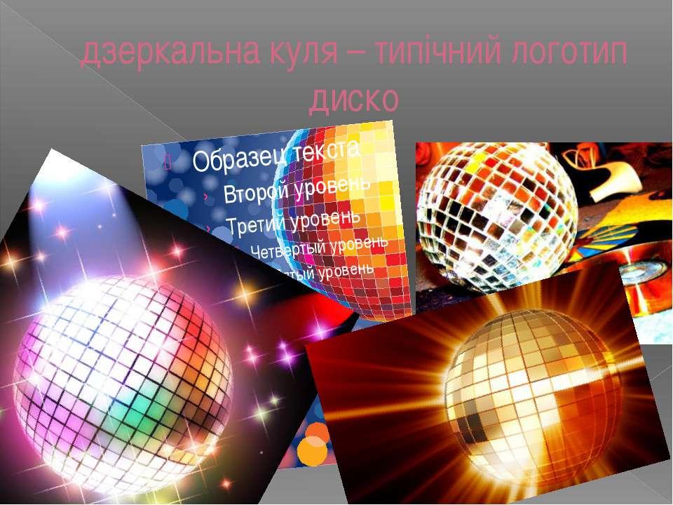 дзеркальна куля – типічний логотип диско