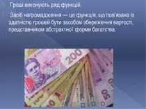 Гроші виконують ряд функцій. Засіб нагромадження — це функція, що пов'язана і...