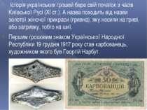 Історія українських грошей бере свій початок з часів Київської Русі (ХІ ст.)....