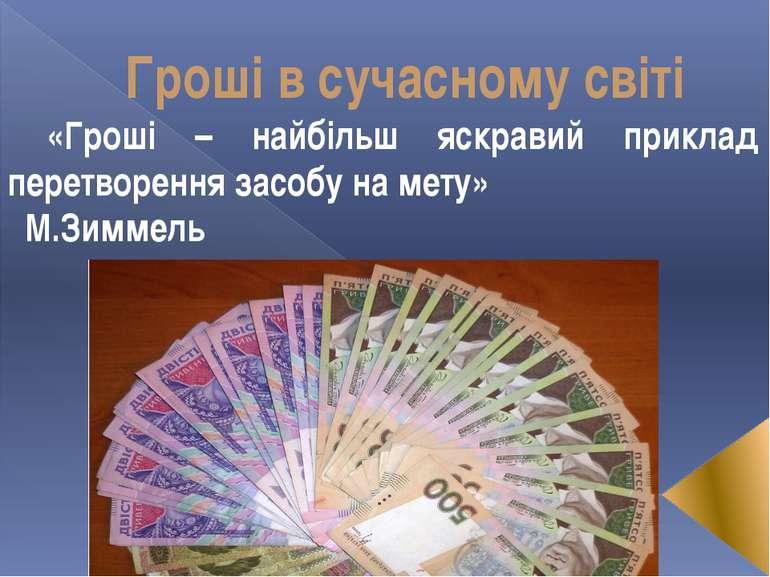 Гроші в сучасному світі «Гроші – найбільш яскравий приклад перетворення засоб...