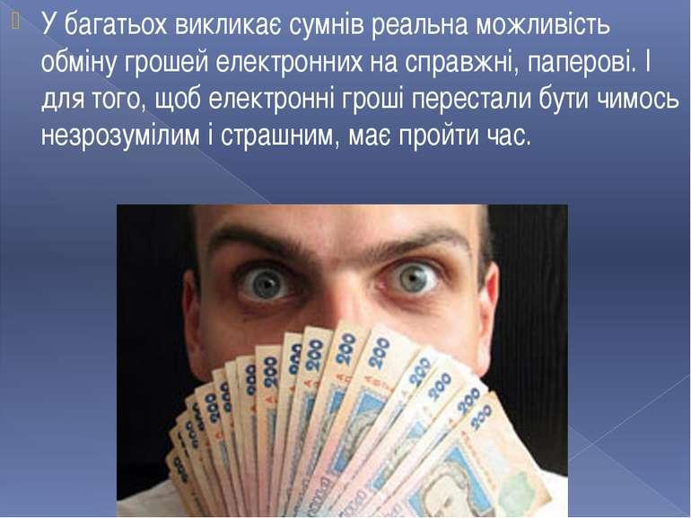 У багатьох викликає сумнів реальна можливість обміну грошей електронних на сп...