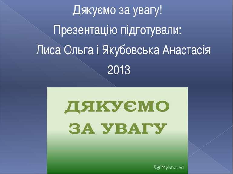 Дякуємо за увагу! Презентацію підготували: Лиса Ольга і Якубовська Анастасія ...