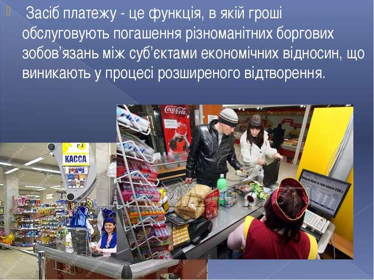 Засіб платежу - це функція, в якій гроші обслуговують погашення різноманітних...