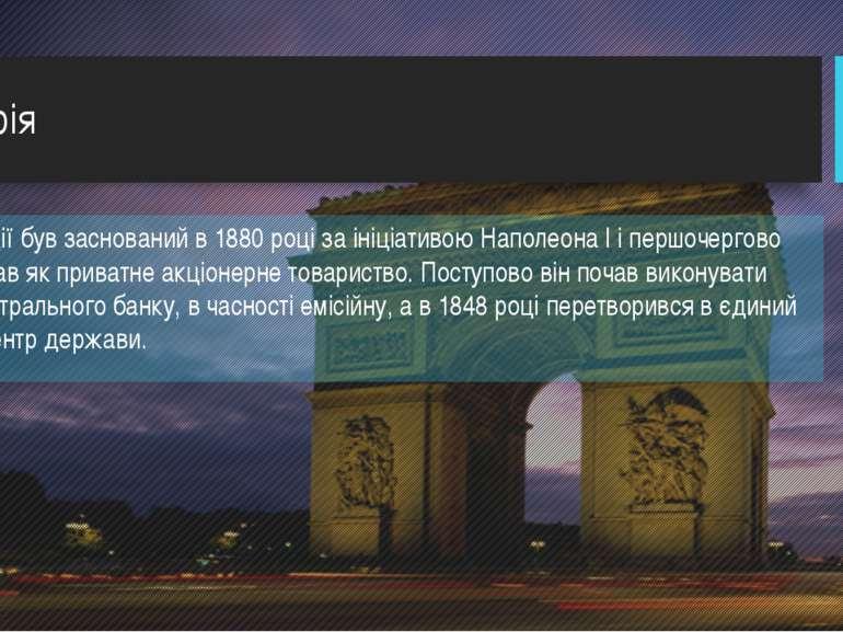 Історія Банк Франції був заснований в 1880 році за ініціативою Наполеона І і ...