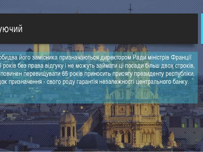 Керуючий Керуючий і обидва його замісника призначаються директором Ради мініс...