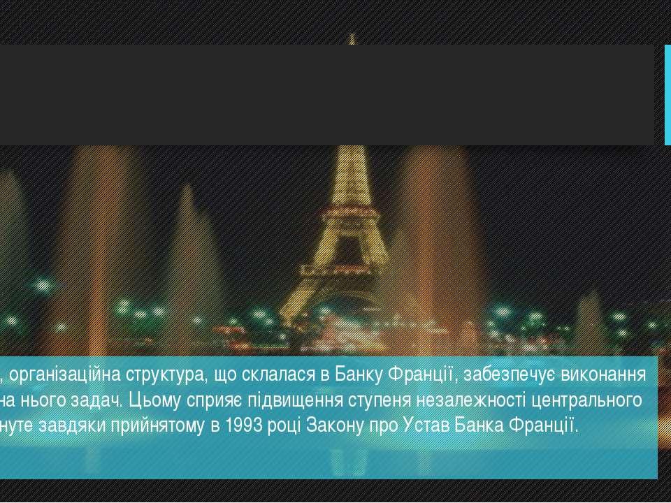 Таким чином, організаційна структура, що склалася в Банку Франції, забезпечує...