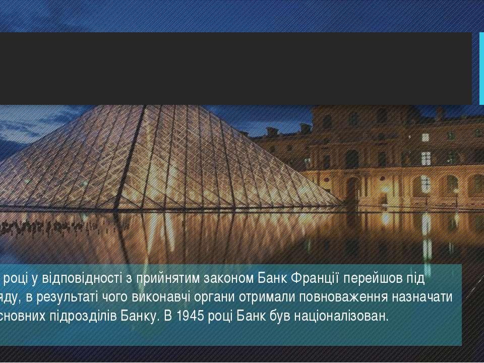 Лише в 1936 році у відповідності з прийнятим законом Банк Франції перейшов пі...