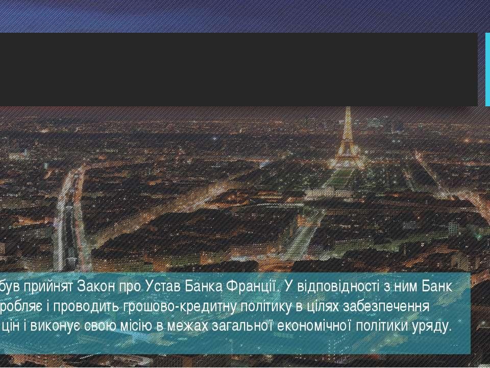 В 1993 році був прийнят Закон про Устав Банка Франції. У відповідності з ним ...