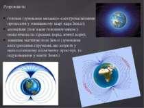 Розрізняють: головне (зумовлене механіко-електромагнітними процесами у зовніш...