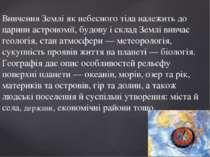 Вивчення Землі як небесного тіла належить до царини астрономії, будову і скла...