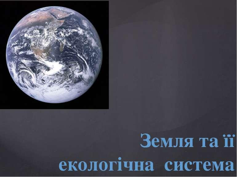Земля та її екологічна система {