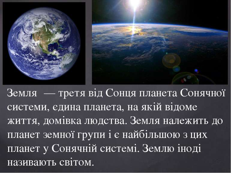 Земля — третя від Сонця планета Сонячної системи, єдина планета, на якій відо...