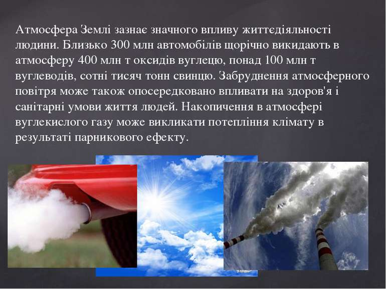 Атмосфера Землі зазнає значного впливу життєдіяльності людини. Близько 300 мл...